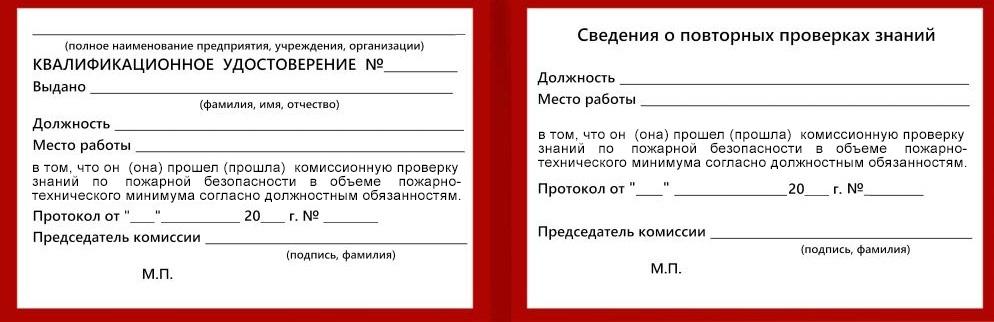 Удостоверение работника